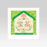 PL70647 家茶 緑茶 三方袋(ミニ)