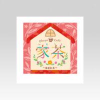 PL70648 家茶 国産紅茶 三方袋(ミニ)