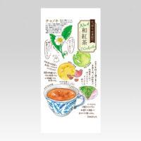 PL70656 12ヶ月のお茶頒布会 和紅茶 平袋