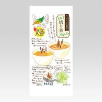 PL70660 12ヶ月のお茶頒布会 焙じ茶 平袋