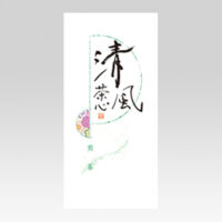 PL70674 清風茶心 煎茶 平袋