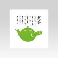 PL70675 日本茶 煎茶 三方袋(ミニ)