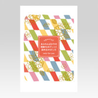 PL70700 メッセージ一筆箋  お祝い 三方袋