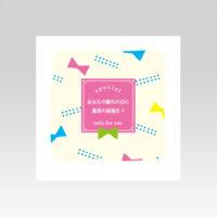 PL70702 メッセージ一筆箋  お祝い 三方袋(ミニ)