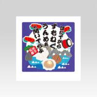 PL70713 食べ歩き旅ふりかけ 岩手県 三方袋(ミニ)