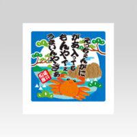PL70714 食べ歩き旅ふりかけ 福井県 三方袋(ミニ)