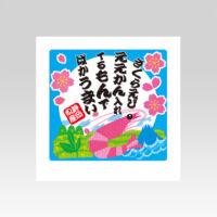 PL70715 食べ歩き旅ふりかけ 静岡県 三方袋(ミニ)