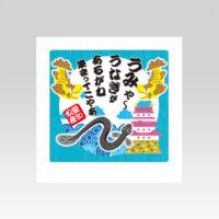 PL70716 食べ歩き旅ふりかけ 愛知県 三方袋(ミニ)