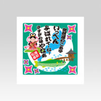 PL70717 食べ歩き旅ふりかけ 滋賀県 三方袋(ミニ)