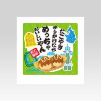PL70719 食べ歩き旅ふりかけ 大阪府 三方袋(ミニ)