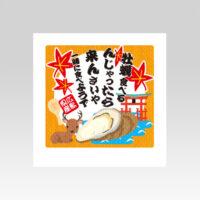 PL70720 食べ歩き旅ふりかけ 広島県 三方袋(ミニ)