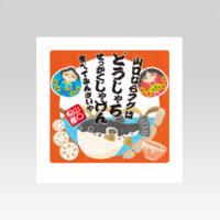 PL70721 食べ歩き旅ふりかけ 山口県 三方袋(ミニ)