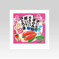 PL70723 食べ歩き旅ふりかけ 福岡県 三方袋(ミニ)