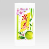NT80025 新茶 平袋