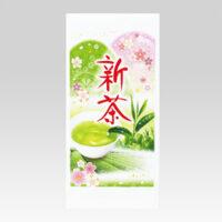 NT80026 新茶 平袋